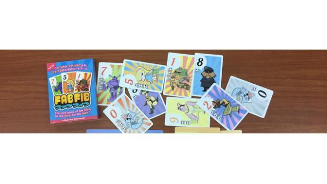 【大人の趣味道:ボードゲーム編】手軽に楽しめるカード型ブラフボードゲーム『ファブフィブ』!