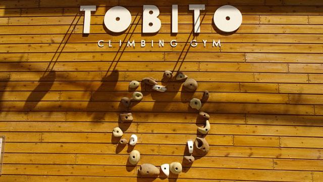 夜遅くまでやっている天王寺のボルダリングジム「TOBITO」を紹介!