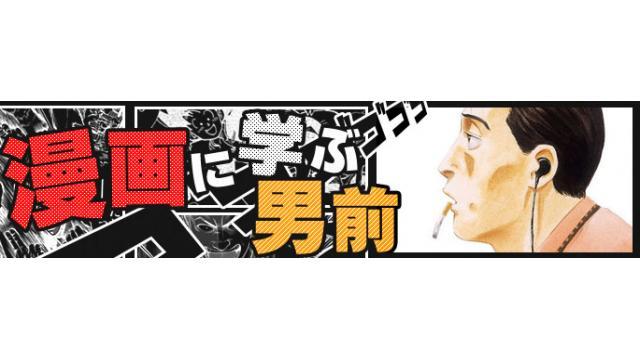 漫画に学ぶ男前 vol.54【機動警察パトレイバー:後藤喜一】