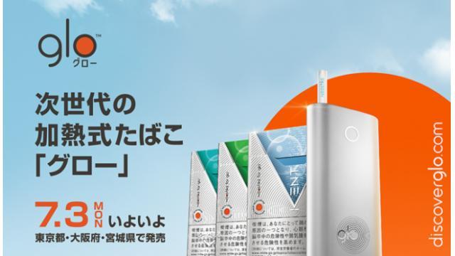 加熱式電子タバコ「glo(グロー)」が東京・大阪・宮城でも販売開始!
