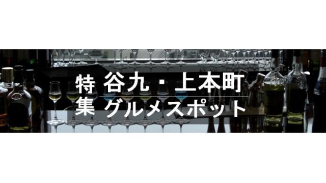 谷九・上本町グルメ特集 デートや飲み会に活用できるお店を紹介