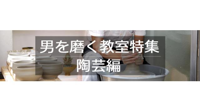 男を磨くにはコレ!男性も通える大阪の陶芸教室を紹介!