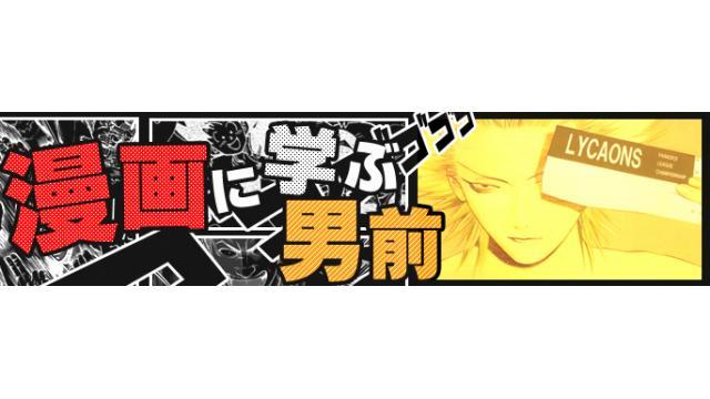 漫画に学ぶ男前 vol.56【ONE OUTS:渡久地東亜】