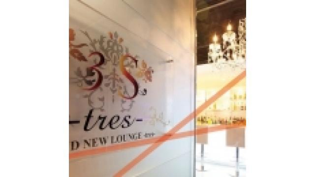 心斎橋で見つけた!使えるお店BRAND New Lounge tres(トレス)