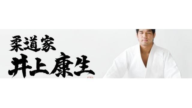 柔道の井上康生選手から「指導に対する姿勢」について学ぶ!