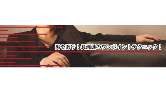男を磨け!長瀬漣のワンポイントテクニック!Vol.8