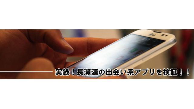 実録!長瀬漣の出会い系アプリを検証!!Vol.2