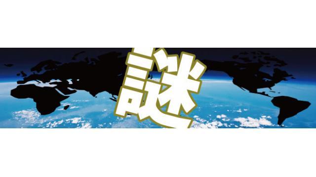 男の雑学!世界の謎【真実はコレだ!!】Vol.6