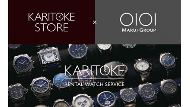 ブランド腕時計レンタル「KARITOKE」有楽町マルイにて関東初リアルショップオープン