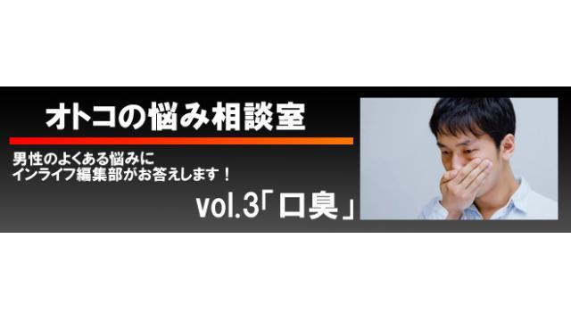 オトコのお悩み相談室 vol.3「口臭」
