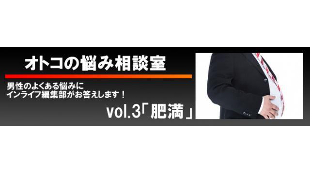 オトコのお悩み相談室 vol.3「肥満」