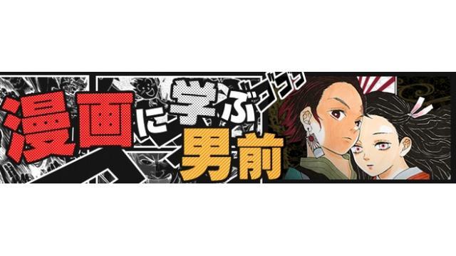 漫画に学ぶ男前 vol.62【鬼滅の刃:竈門炭治郎】