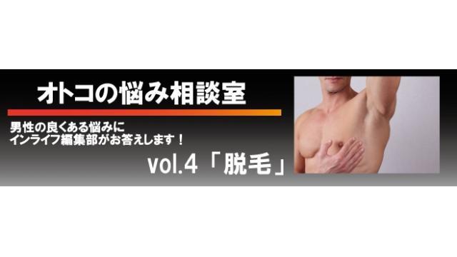 オトコのお悩み相談室vol.5「脱毛」