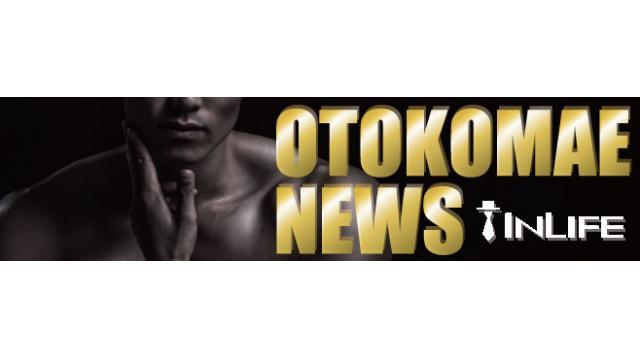 OTOKOMAE NEWS~男前ニュース~Vol.34