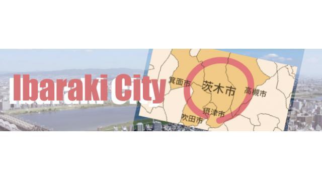 大阪穴場スポット:茨木市【インライフ特典有り】