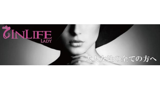 INLIFE LADY~大人女性の全ての方へ~