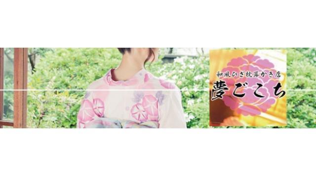 耳かき専門店【夢ごこち】~癒しの浴衣と膝枕~in大阪
