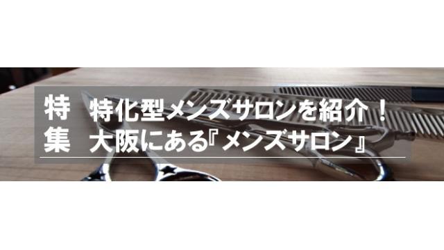 大阪にある特化型『メンズサロン』特集!