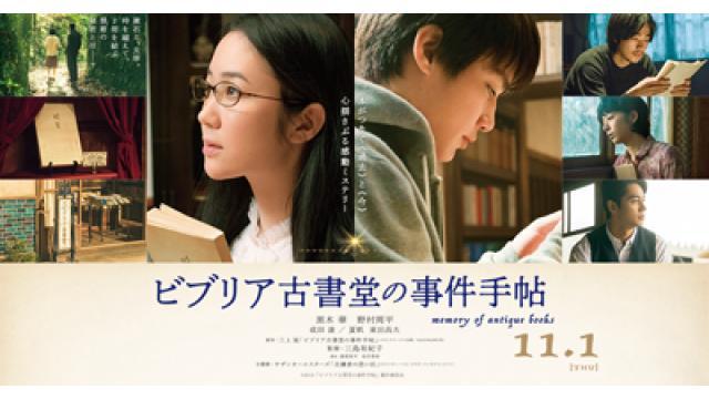映画『ビブリア古書堂の事件手帖』大阪舞台挨拶