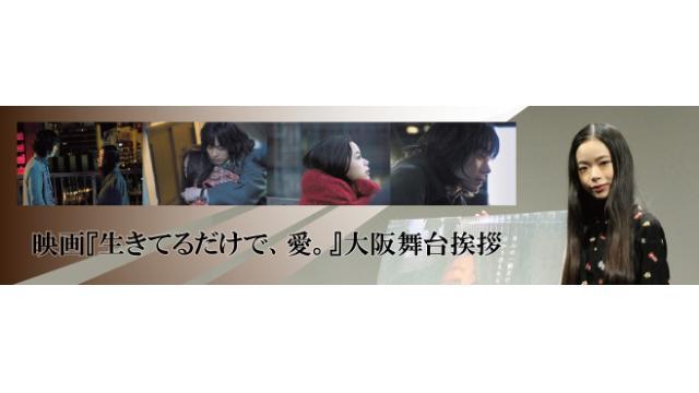 映画『生きてるだけで、愛。』大阪舞台挨拶