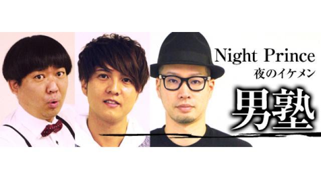 Night Prince - 夜のイケメン 「男塾」塾長・幸太郎・レオン