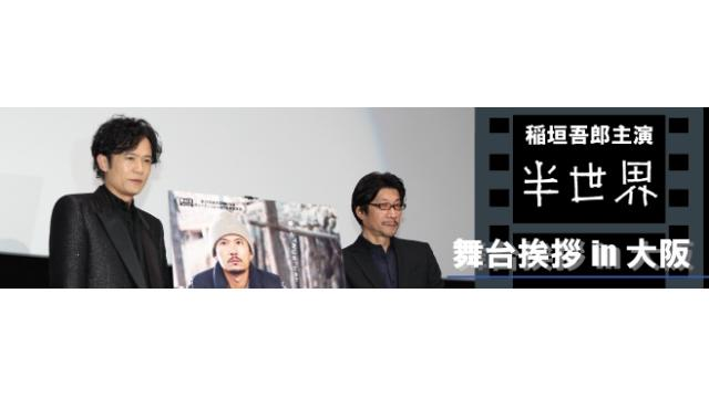 映画『半世界』稲垣吾郎・阪本順治監督 舞台挨拶in大阪