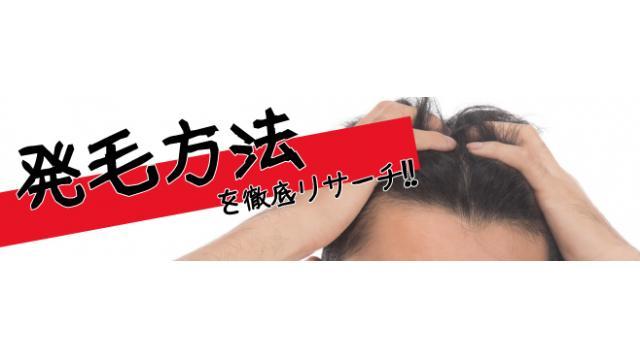 発毛方法を徹底リサーチ!!本当に安全に発毛する方法