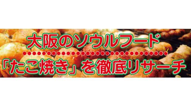 大阪のソウルフード「たこ焼き」を徹底リサーチ