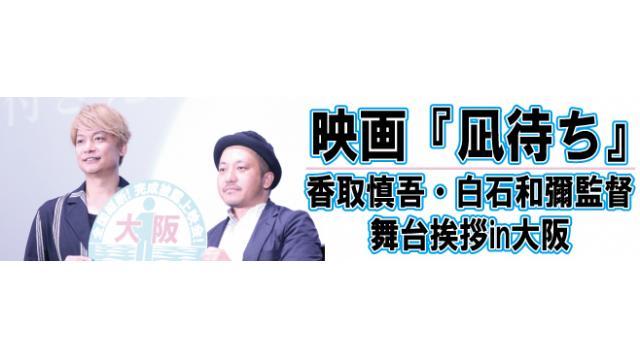 映画『凪待ち』香取慎吾・白石和彌監督 舞台挨拶in大阪