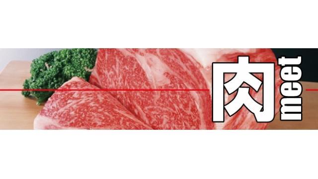 近年の「肉」ブームに新規参入するお店をご紹介します!!