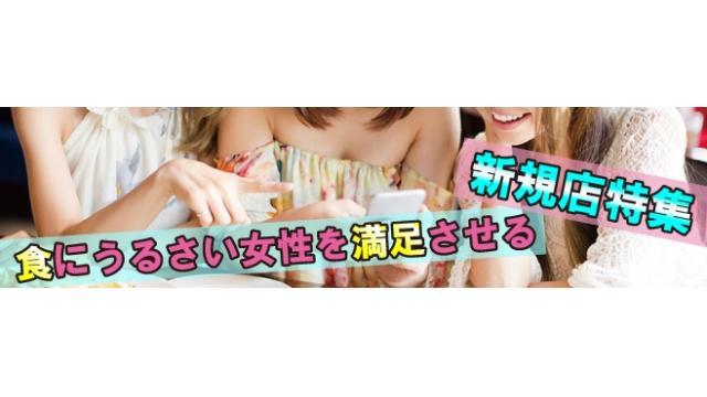 食にうるさい女性を満足させる新規店特集