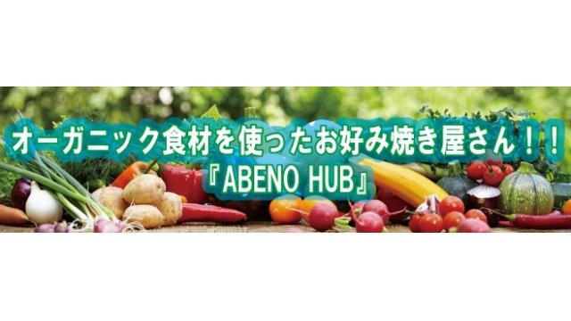 オーガニック食材を使ったお好み焼き屋さん!!『ABENO HUB』