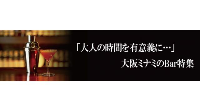 大人の時間を有意義に…大阪ミナミのBar特集