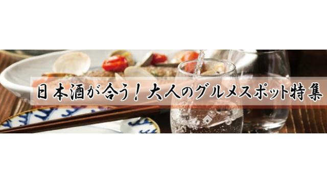 日本酒が合う!大人のグルメスポット特集~大阪ミナミ~