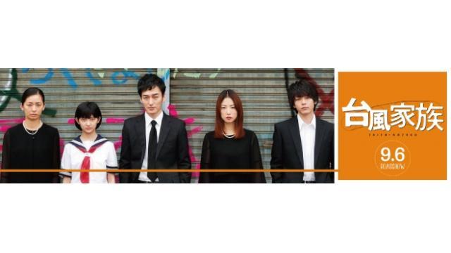 草彅剛・市井昌秀監督 映画『台風家族』大阪舞台挨拶