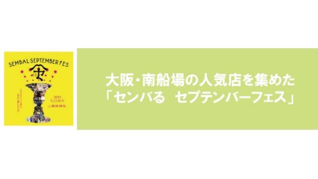 大阪・南船場の人気店を集めた「センバる セプテンバーフェス」