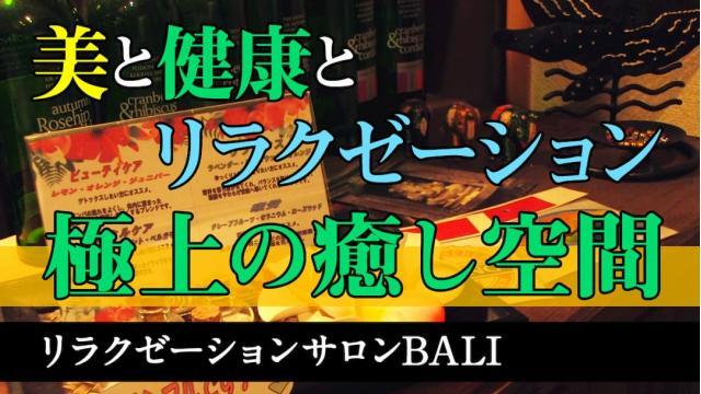 リラクゼーションマッサージサロン「BALI(バリ)」