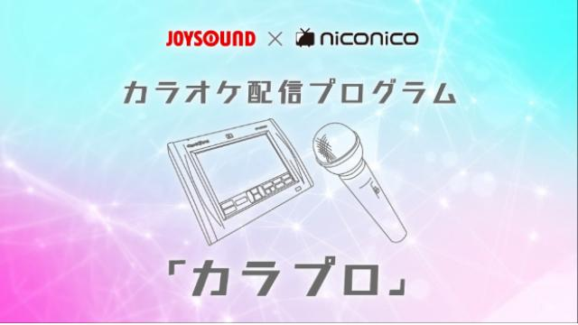 いま歌いたいカラオケ配信済みボカロ楽曲5選!