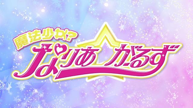 TVアニメ「魔法少女?なりあ☆がーるず」Blu-ray 第4巻、3月24日(金)発売!