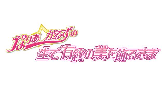 6/11(日)イベント「生で有終の美を飾るさま」チケット追加販売情報!6/6(火)AM10:00~発売