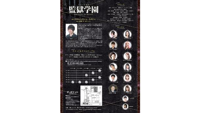 ミュージカル「監獄学園」お知らせ http://prison-stage.com/