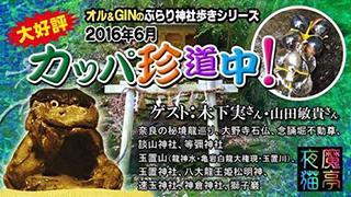 ニコニコチャンネル「夜魔猫亭綺譚ch」を開設しました!