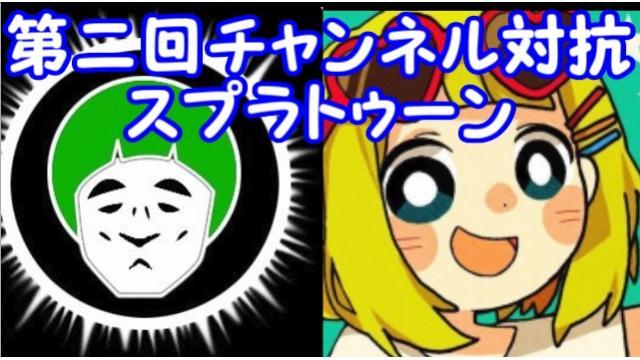 9/10(土)第二回スプラトゥーンチャンネル対抗戦生放送 VSとりっぴぃチャンネル