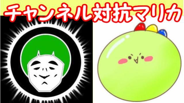 10/16(日)マリオカート8チャンネル対抗戦 VSとりっぴぃチャンネル