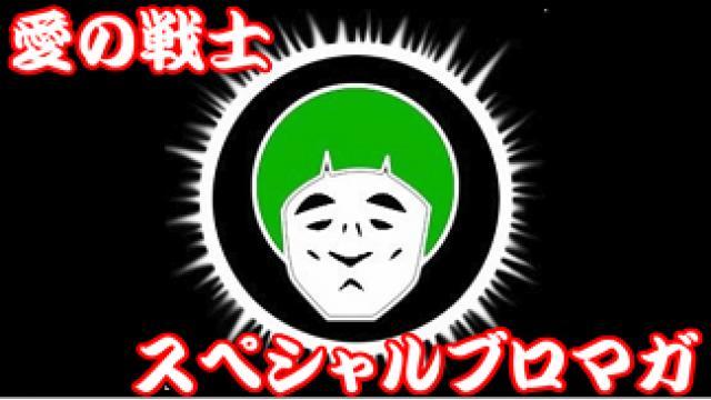愛の戦士チャンネル開設1周年!!