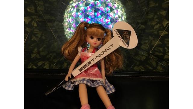 リカちゃん人形とトリックアート展でデートする男
