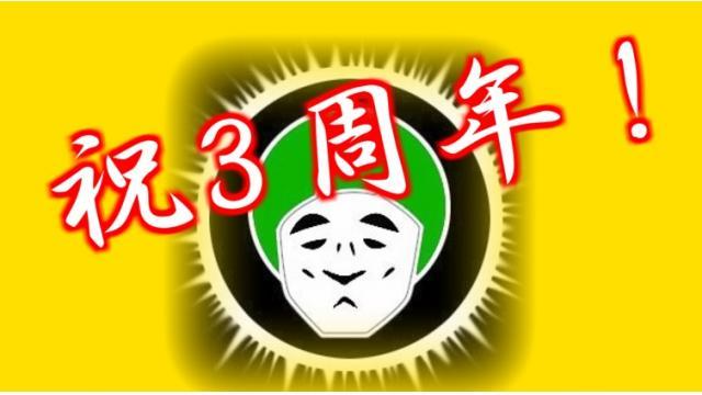 今日で愛の戦士チャンネル3周年!!今後の活動について!!