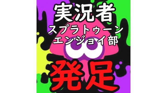 【1/28】実況者スプラトゥーンエンジョイ部【放送情報】