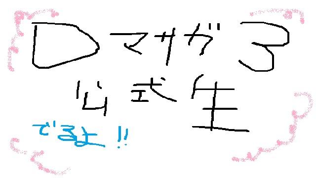 ロマサガ3公式生に出ますよ!