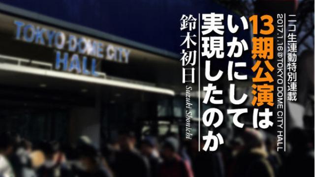 鈴木初日『13期生公演はいかにして実現したのか』第1回